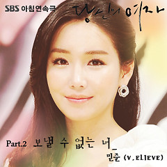 Your Woman OST Part.2