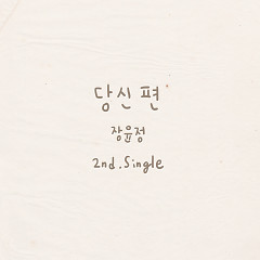 Your Side (Single) - Jang Yoon Jeong