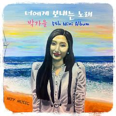 Neoege Bonaeneun Norae (너에게 보내는 노래) - Park Ga Eun