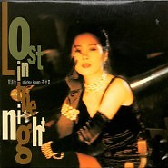 夜迷宫 / Lost In The Night