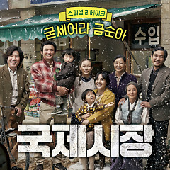 Ode To My Father OST - Kwak Jin Eon,Kim Feel
