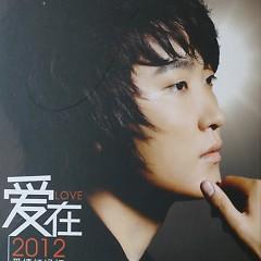 愛在2012/ Love In 2012