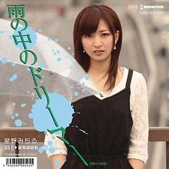 Ame No Naka No Dorima - Hoshino Michiru