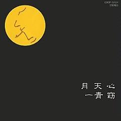 Tsukitenshin