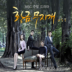 Golden Rainbow OST Part.1