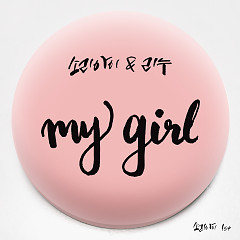 My Girl (Single) - Soriai, Lee Nu