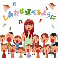 しあわせ運べるように (Shiawase Hakoberu Yoni) - Shimatani Hitomi