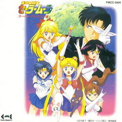 Sailor Moon Game Music(CD2)