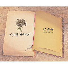 Last Page (Single) - Min Jun Hyuk