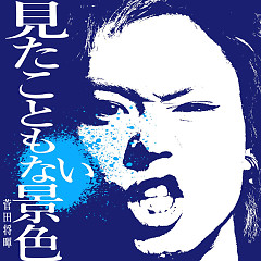 Mitakotomonai Keshiki - Suda Masaki