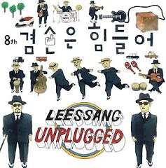 8집 Unplugged