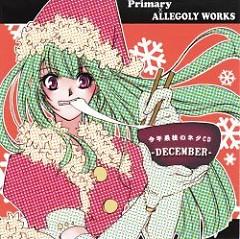 DECEMBER - yuiko