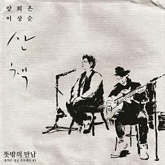 뜻밖의 만남…세 번째 - Yang Hee Eun