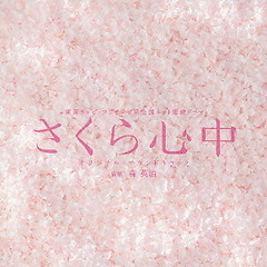 Sakura Shinju Original Soundtrack