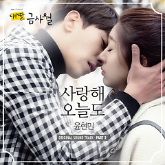 My Daughter, Geum Sa Wol OST Part.2