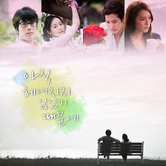 Because We Haven't Broken Up Yet OST