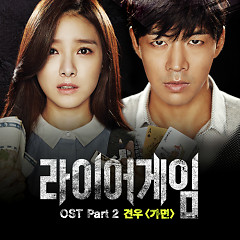 Liar Game OST Part.2 - 