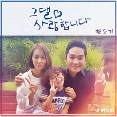 The Mother And Daughter-In-Law OST Part.20