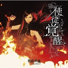 使徒覚醒 (Shito Kakusei)  - Yousei Teikoku