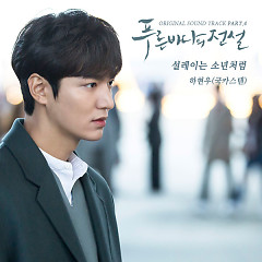 The Legend Of The Blue Sea OST Part.4 - Ha Hyeon Woo