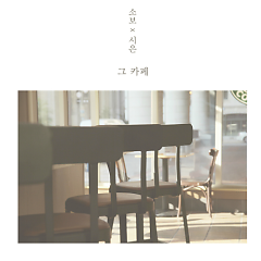 The Cafe - Sobo,Xieun