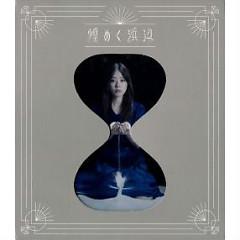Kirameku Hamabe - Yuiko Ohara