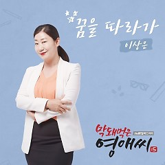 Rude Miss Young Ae 15 OST Part.4 - Lee Sang Eun