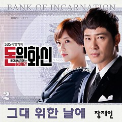 Incarnation Of Money OST Part.1