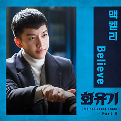 A Korean Odyssey OST Part.9 - Mackelli