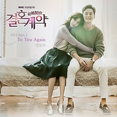 Marriage Contract OST Part.1