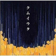 クムイウタ (Kumui-Uta)