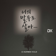 CS Numbers Vol.10