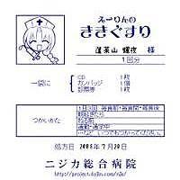 えーりんのききぐすり (Erin no Kiki Gusuri)