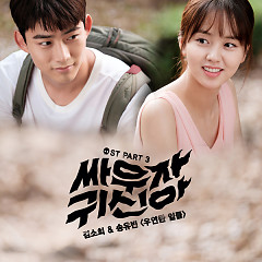 Let's Fight Ghost OST Part.3 - Kim So Hee, SONG YU BIN