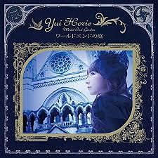 World End Garden - Yui Horie