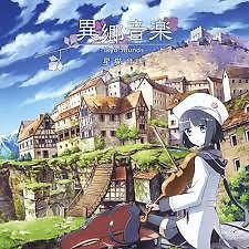 異郷音楽 (Ikyo Ongaku)  - Hoshineko Sounds