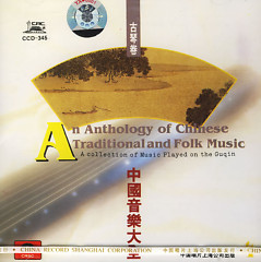 Anthology Of Chinese Traditional And Folk Music Disc 4