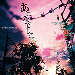 あこなでしこ (Ako Nadeshiko) - Silent Sprout