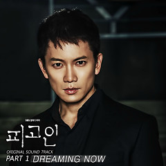 Innocent Defendant OST Part.1 - Son Dong Woon