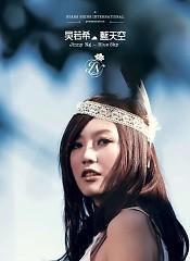 蓝天空 / Trời Xanh - Ngô Nhược Hy