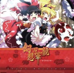Fantasy Kaleidoscope ~The Spring Snow Incident~ Original Soundtrack