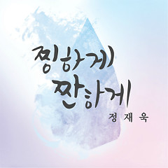 To Grimace As Woven - Jung Jae Wook