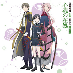 Touken Ranbu -Hanamaru- Song Collection Part 2
