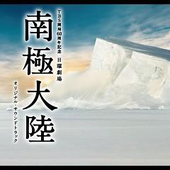 日曜劇場 南極大陸 (Nankyoku Tairiku) Original Soundtrack (CD1)