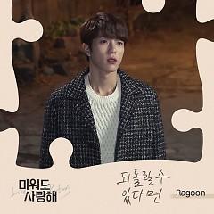 Love Returns OST Part.11