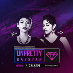 Unpretty Rapstar Track 6 - Cheetah