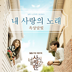 The Time We Were Not In Love OST Part.2