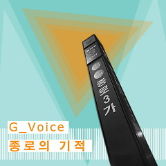 Miracle In Jongno (종로의 기적) - G_Voice
