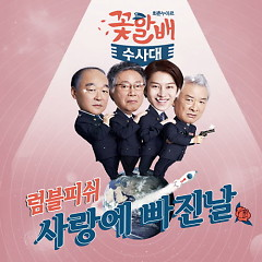 Flower Grandpa Investigation Unit OST Part.2 - Rumble Fish