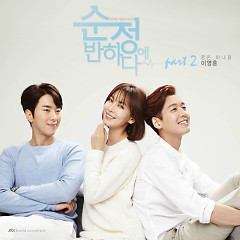 Falling For Innocence OST Part.2